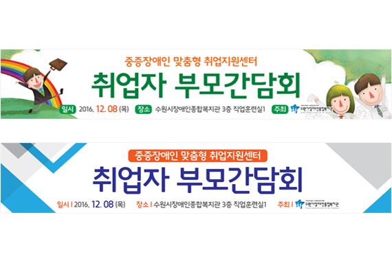 수원시장애인복지관 취업자 부모간담회 현수막.jpg