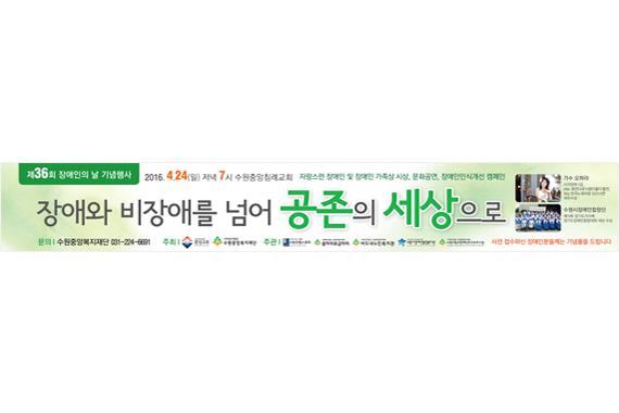 수원중앙복지재단 36회 장애인의날 현수막.jpg