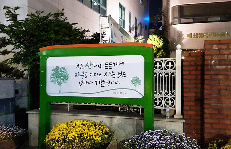 매산동주민센터_20180531.jpg