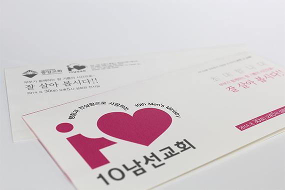 02교회행사 봉투.jpg