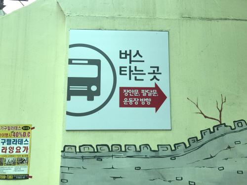 크기변환_버스타는곳1.jpg