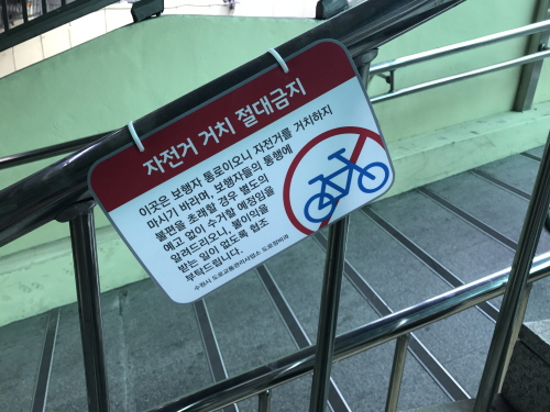 크기변환_자전거거치절대금지1 - 복사본.jpg